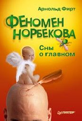 Феномен Норбекова. (А.Фирт)