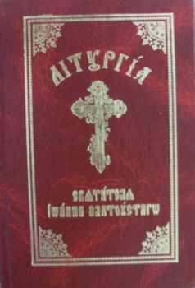 Литургия Святителя Иоанна Златоуста. /на церк.-с