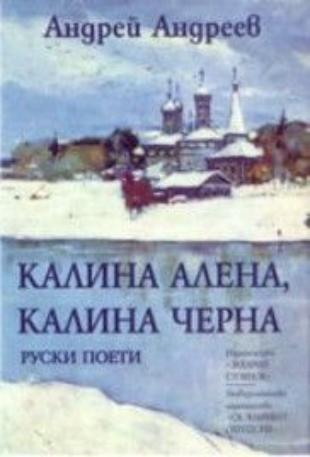 """Калина алена, Калина черна. (А.Андреев), """"Захари"""