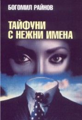 """Тайфуни с нежни имена. (Б.Райнов),  """"Захарий Сто"""
