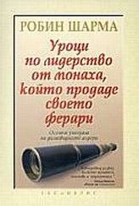 """Уроци по лидерство от монаха,който продаде своето ферари. (Р.Шарма),""""Екслибрис"""""""