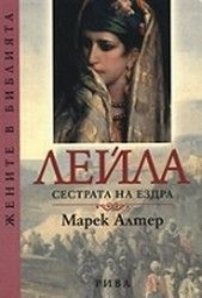 "Лейла, сестрата на Ездра. (М.Алтер), ""Рива"""