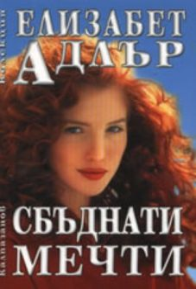 """Сбъднати мечти. """"Калпазанов"""""""