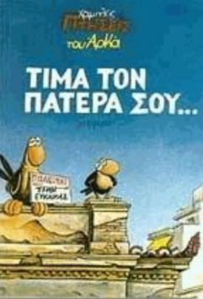 9789603292623 - Гръцки книги