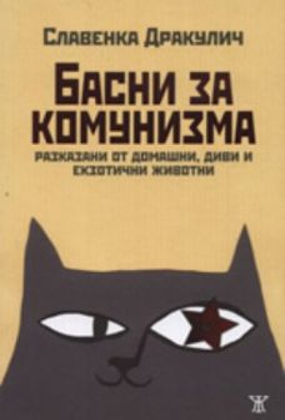"Басни за Комунизма. (Славенка Дракулич), ""Жанет"
