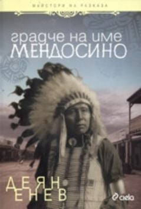 """Градче на име Мендосино. (Деян Енев), """"Сиела"""""""