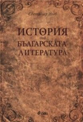 История на българската литература. (Светлозар Иг