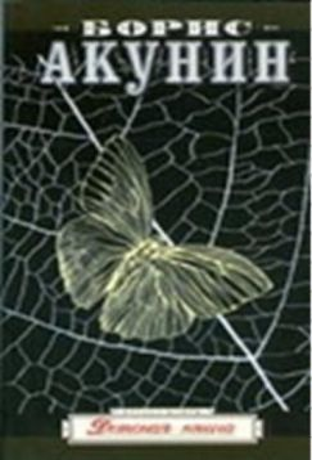 Детская книга: Роман. (Борис Акунин)