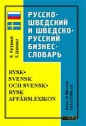 Русско - шведский и шведско - русский бизнес сло