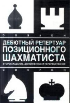 Дебютный репертуар позиционного шахматиста. 2-е