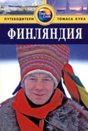 """Финляндия: Путеводитель. """"Путеводители Томаса Ку"""
