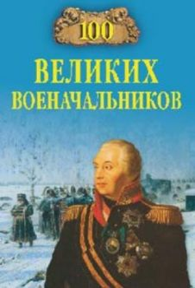 """100 великих военачельников. """"100 великих"""" (А.Шиш"""