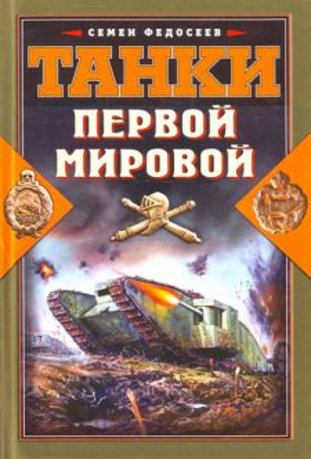 """Танки Первой Мировой. """"Великая забытая война"""""""