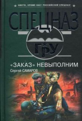 "Заказ невыполним. ""Спецназ ГРУ"" (Сергей Самаров)"