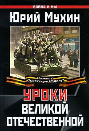 """Уроки Великой Отечественной. """"Война и мы"""""""