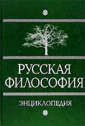 Русская философия. Энциклопедия.
