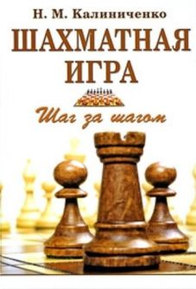 "Шахматная игра: Шаг за шагом. ""Спорт"" (Н.Калинич"