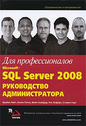 Microsoft SQL Server 2008. Руководство администр