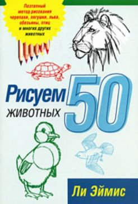 "Рисуем 50 животных. ""Рисуем 50"" (Ли Дж. Эймис)"