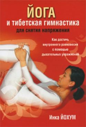 Йога и тибетская гимнастика для снятия напряжени