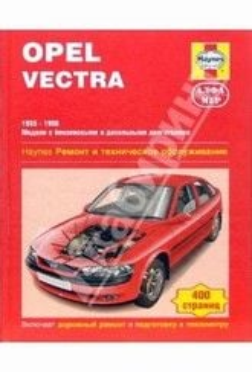 Opel Vectra.1995-1998. Ремонт и ТО.