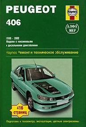 Peugeot 406 1999-2002: Модели с бензиновыми и ди