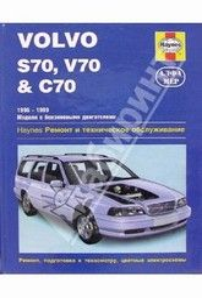 Volvo S70, V70 и C70. 1996-1999. Ремонт и ТО.
