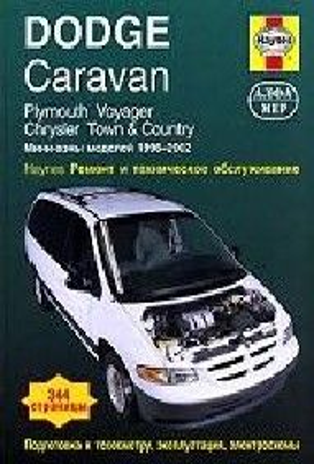 DODGE Caravan. Plymouth Voyager. Chrysler Town &