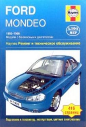 Ford Mondeo. 1993-1999. Модели с бензиновыми дви