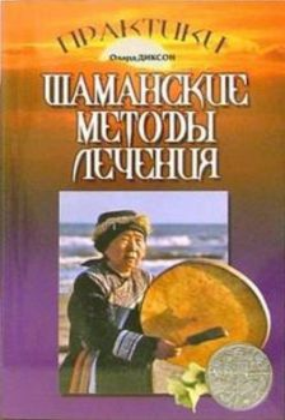 Практики шаманские методы лечения. (Олард Диксон