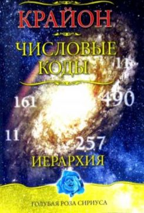 """Крайон. Числовые коды. 2 изд. """"Голубая Роза Сири"""
