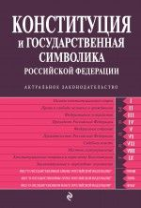 Конституция и государственная символика Российск