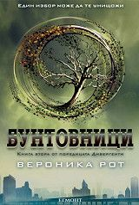 "Бунтовници. ""Дивергенти"", книга 2"