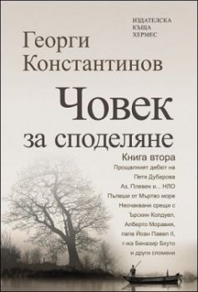 Човек за споделяне, книга 2