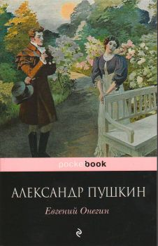 "Евгений Онегин. ""Pocket Book"""