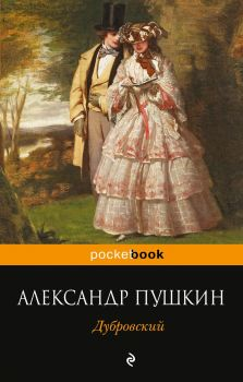 "Дубровский. ""Pocket Book"""