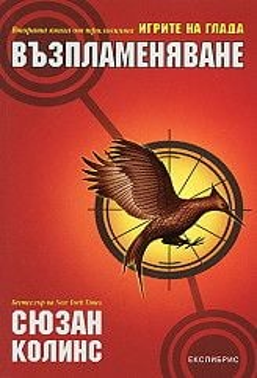 """Възпламеняване. """"Игрите на глада"""", книга 2"""