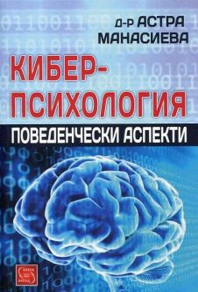 Киберпсихология. Поведенчески аспекти