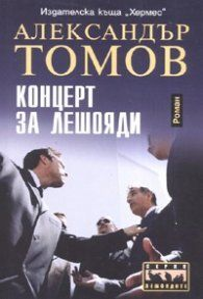 "Концерт за лешояди. (А. Томов), ""Хермес"""