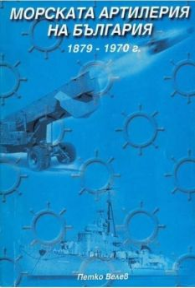 Морската артилерия на България (1879-1970)