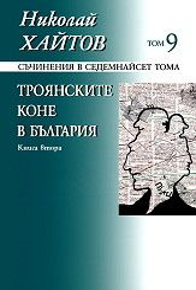 Николай Хайтов, съчинения в 17 тома, том 9: Троя