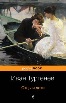"Отцы и дети. ""Pocket Book"""