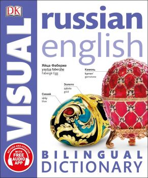"RUSSIAN-ENGLISH BILINGUAL VISUAL DICTIONARY. ""DK Bilingual Dictionaries"""