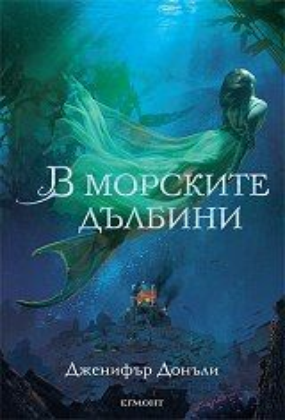 """В морските дълбини. """"Сага за вода и огън"""", книга 1"""