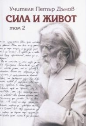 "Сила и живот. том 2. (П.Дънов). ""Захарий Стоянов"