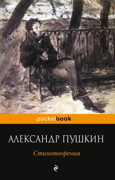 "Стихотворения. ""Pocket Book"""
