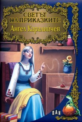 Светът на приказките / Ангел Каралийчев