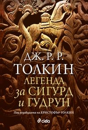 Легенда за Сигурд и Гудрун (двуезично издание)