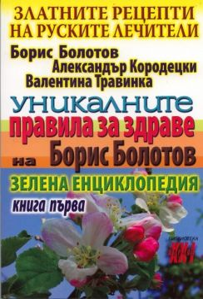 Златните рецепти на руските лечители: Уникалните правила за здраве на Борис Болотов, книга 1