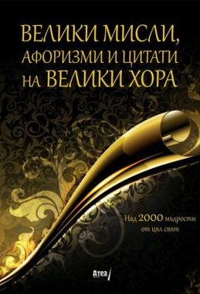 Велики мисли, афоризми и цитати на велики хора
